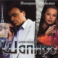 Александр Шапиро - Женщина Любимая (Single)