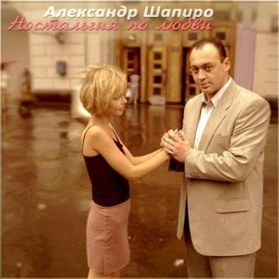 Александр Шапиро - Ностальгия По Любви (Single)