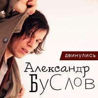 Александр Буслов - Двинулись (Акустический Сингл) (Album)