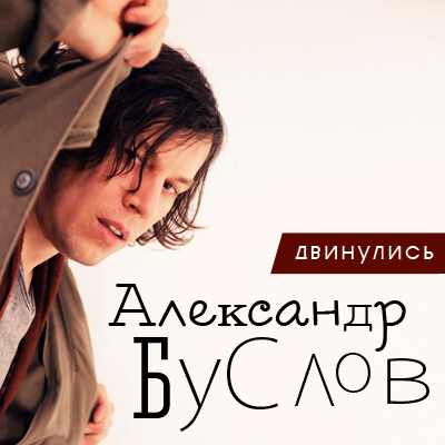 Александр Буслов - Двинулись (Акустика)
