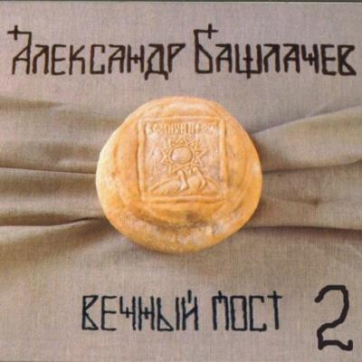 Александр Башлачев - Вечный Пост. Пущино. Часть 2.