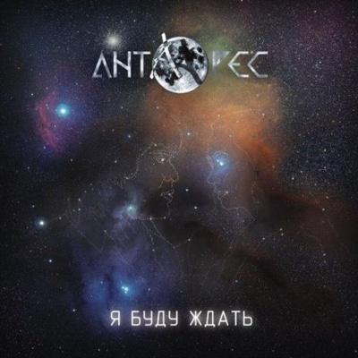 АНТАРЕС - Я БУДУ ЖДАТЬ (Album)