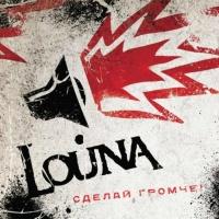 Louna (2) - Сделай Громче! Часть 2 (Album)