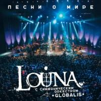 - Песни О Мире (Live) (CD1)