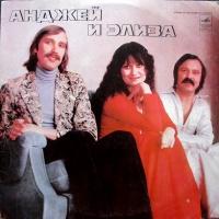 Andrzej I Eliza - Прежде Чем Вернешься, Пришли Письмо