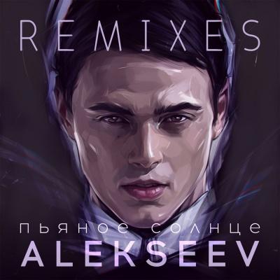 Alekseev - Пьяное солнце. Remixes