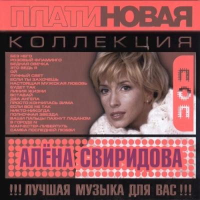 Алена Свиридова - Платиновая Коллекция (Album)