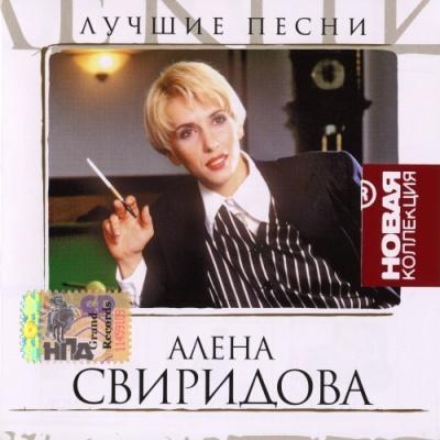 Алена Свиридова - Новая Коллекция (Album)