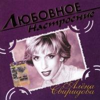 Алена Свиридова - Любовное Настроение (Album)