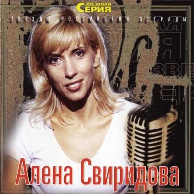 Алена Свиридова - Звездная Серия (Album)