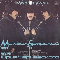 Михаил Боярский - Я Друга Жду