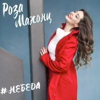 Роза Мажонц - Не Беда (DJ Noiz Remix)