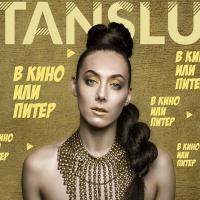 Tanslu - В Кино или Питер