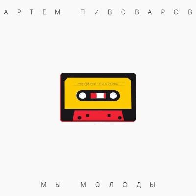 Артем Пивоваров - Мы Молоды (Single)