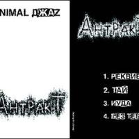Animal ДжаZ - Антракт (Single)