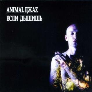 Animal ДжаZ - Если дышишь (Single)