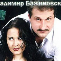 Владимир Бажиновский - Змея Особо Ядовитая (Album)