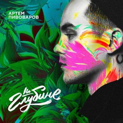 Артем Пивоваров - На Глубине (Single)