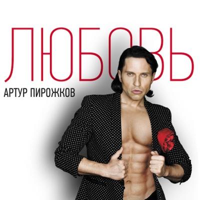 Артур Пирожков - Любовь (Album)