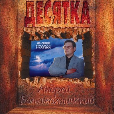 Андрей Большеохтинский - Десятка