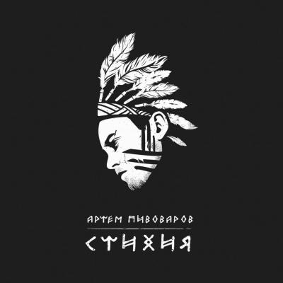 Артем Пивоваров - Стихия (Single)