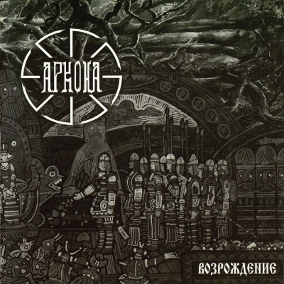 Аркона (Arkona) - Возраждение (Album)
