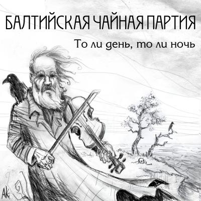 Балтийская Чайная Партия - То Ли День, То Ли Ночь (Album)
