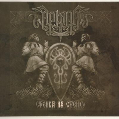 Аркона (Arkona) - Стенка На Стенку (Album)