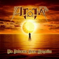 АТОМ-76 - На Закате Всех Времён (Album)