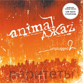 Animal ДжаZ - Unplugged Part II Raritets (Album)