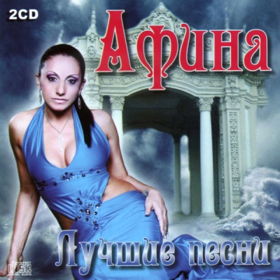 Афина - Лучшие Песни. Часть 1 (Album)