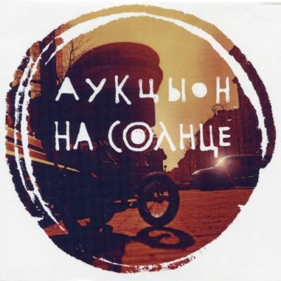 АукцЫон - На Солнце (Album)