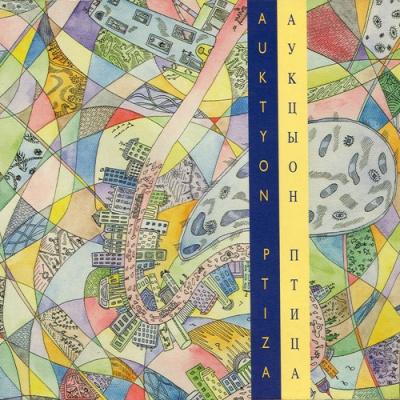 АукцЫон - Птица (LP)