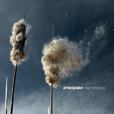 Атморави - Чертополох (Album)