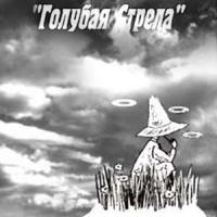 БЕЛАЯ ГВАРДИЯ - Голубая Стрела (Album)