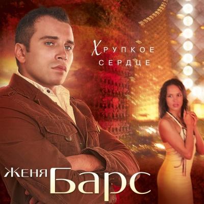 Евгений Барс - Хрупкое Сердце