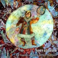 БЕЛАЯ ГВАРДИЯ - Ключ Из Пепла (Album)