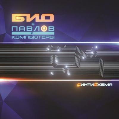 БИО - БИО +  Павлов И Компьютеры (Album)