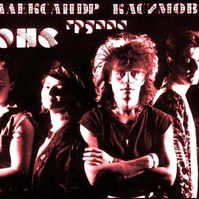 Александр Касимов и группа Анонс - Зина