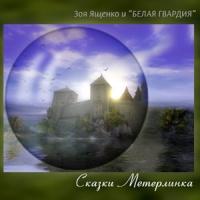 БЕЛАЯ ГВАРДИЯ - Сказки Метерлинка (Album)