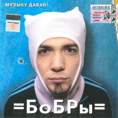 Бобры - Музыку Давай! (Album)
