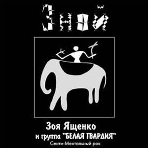 БЕЛАЯ ГВАРДИЯ - Зной (Album)