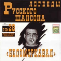 Беломорканал - Легенды Русского Шансона (Том28)