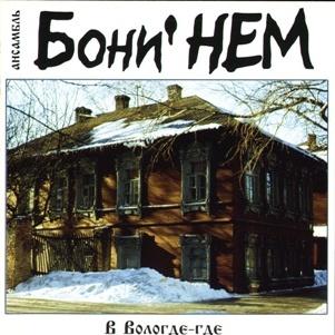 БОНИ НЕМ - В Вологде-Где