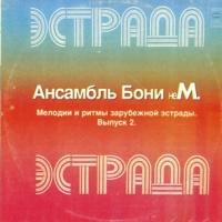 БОНИ НЕМ - Мелодии И Ритмы Зарубежной Эстрады Выпуск 2