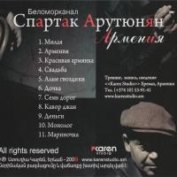 Беломорканал - Армения (Album)