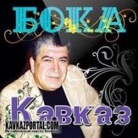 БОКА - Там Далеко За Северным Кавказом