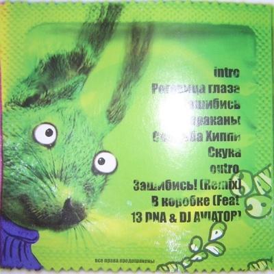Белки На Акации - Запись Дубля (EP) (Album)
