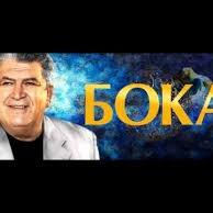 БОКА - Грузинская