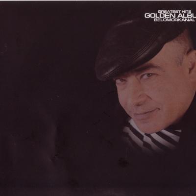 Беломорканал - Золотой Альбом (Album)